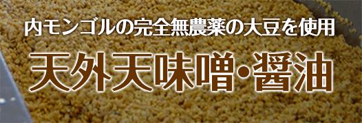 完全無農薬大豆 使用 天外天味噌 醤油