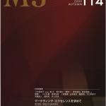 季刊マーケティングジャーナル114号