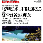 PHP BusinessReview 2010年7周年記念号
