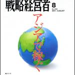 戦略経営者 2011 8月号