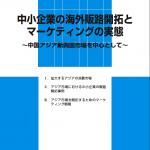 日本政策金融公庫総合研究所のレポート、「中小企業の海外販路開拓とマーケティングの実体」