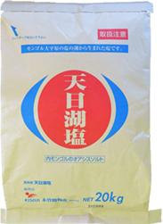 天日湖塩 業務用 20kg