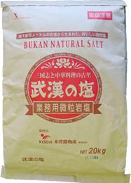 三国志と中華料理の古里 武漢の塩 業務用微粒岩塩 20kg