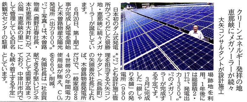 7/6日、中日新聞の恵峰ホームニュースに木曽路物産太陽光発電所が紹介されました。