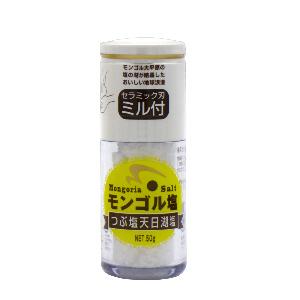 モンゴル塩ミル付き